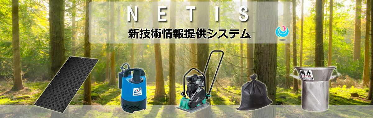 NETIS 新技術情報提供システム