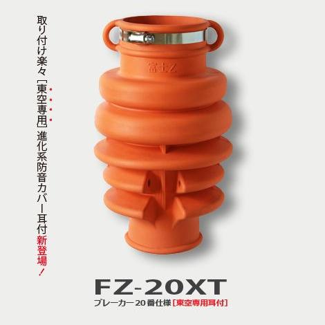 fz-20xt