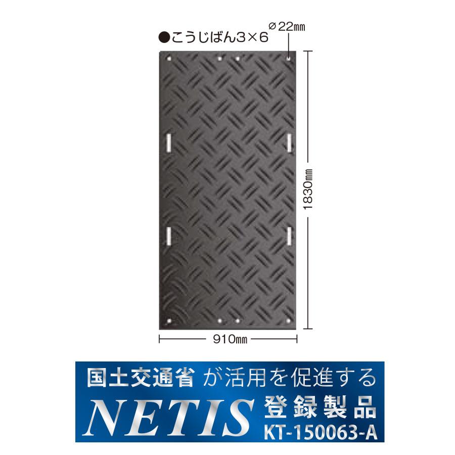 koujiban-3x6